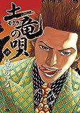 土竜(モグラ)の唄 (35) (ヤングサンデーコミックス)