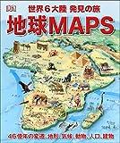 地球MAPS 世界6大陸 発見の旅