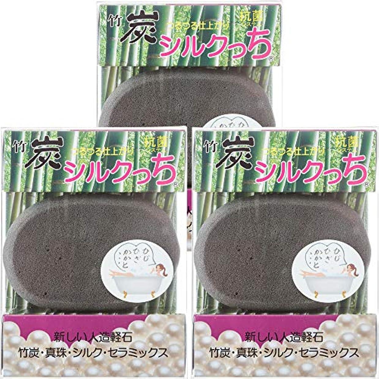 マーチャンダイジングお風呂を持っているやさしくつるつる仕上がり 新しい人造軽石 竹炭シルクっち 3個セット