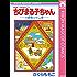ちびまる子ちゃん―大野君と杉山君― (りぼんマスコットコミックスDIGITAL)