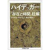 ハイデッガー『存在と時間』註解 (ちくま学芸文庫)