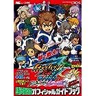 イナズマイレブンGO ギャラクシー銀河最強オフィシャルガイドブック (ワンダーライフスペシャル NINTENDO 3DS)