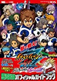 「イナズマイレブンGO ギャラクシー銀河最強オフィシャルガイドブック (ワンダーライフスペシャル NINTENDO 3DS)」の画像