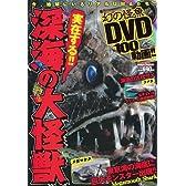 実在する!!深海の大怪獣 (MILLION MOOK Vol. 25)
