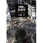 """情動の社会学 ―ポストメディア時代における""""ミクロ知覚"""