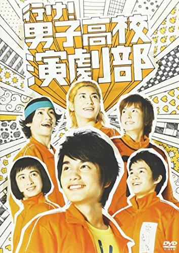 行け!男子高校演劇部(通常版) [DVD]