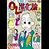 OL進化論(2) (モーニングコミックス)