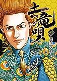 土竜(モグラ)の唄(49) (ヤングサンデーコミックス)