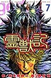 霊獣記 7 (月刊マガジンコミックス)