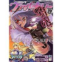 コミックヴァルキリーWeb版Vol.20 (ヴァルキリーコミックス)
