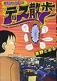 清野とおるのデス散歩 (ジェッツコミックス) 画像