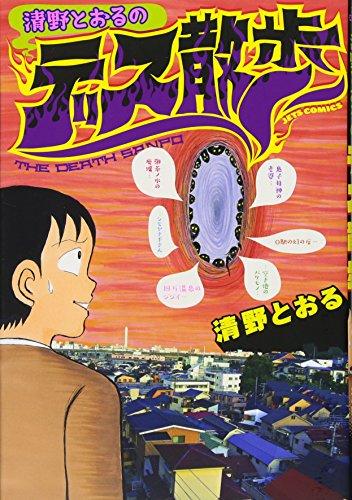 清野とおるのデス散歩 (ジェッツコミックス)の詳細を見る