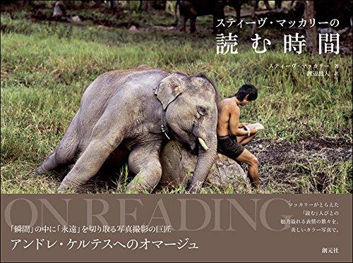 スティーヴ・マッカリーの「読む時間」の詳細を見る