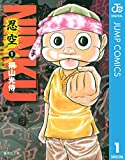 NINKU―忍空― 1 (ジャンプコミックスDIGITAL)