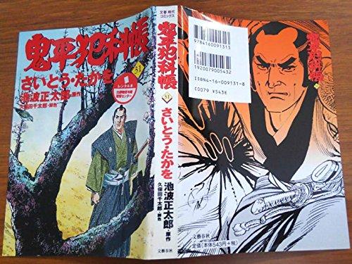 コミック 鬼平犯科帳 (31) (文春時代コミックス)