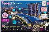 022 地球の歩き方 aruco シンガポール 2016~2017 (地球の歩き方aruco)の表紙