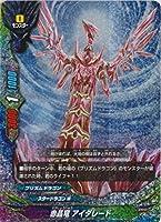 バディファイト/バッツパックvol.1 PR/0375 【ホイル仕様】 赤晶竜 アイダレード