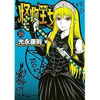 怪物王女(18) (シリウスコミックス)