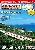 JR九州スペシャル (みんなの鉄道DVDBOOKシリーズ メディアックスMOOK)