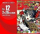 少年ジャンプ 2017年3月6日号 No.12