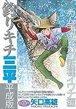 釣りキチ三平 平成版 カムチャツカの新種イワナ編 (プラチナコミックス)