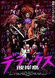 彼岸島 デラックス[DVD]