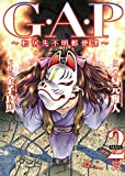 G.A.P ~転居先不明郵便課~(2) (ヤングキングコミックス)
