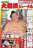 スポーツ報知 大相撲ジャーナル2018年8月号 名古屋場所決算号