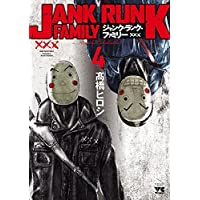 ジャンク・ランク・ファミリー コミック 1-4巻セット
