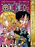 ONE PIECE モノクロ版【期間限定無料】 84 (ジャンプコミックスDIGITAL)