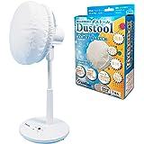 ダストール 空気清浄フィルター 扇風機に取り付けて空気清浄機に 花粉 ハウスダスト たばこの煙を吸着