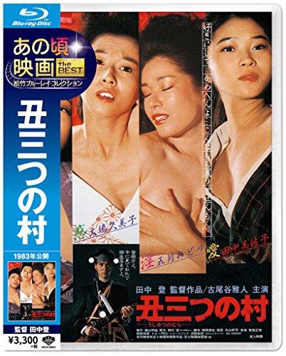 あの頃映画 the BEST 松竹ブルーレイ・コレクション 丑三つの・・・
