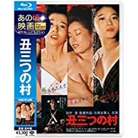 あの頃映画 the BEST 松竹ブルーレイ・コレクション 丑三つの村