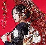 美咲めぐり~第1章~【初回生産限定盤】 - 岩佐美咲