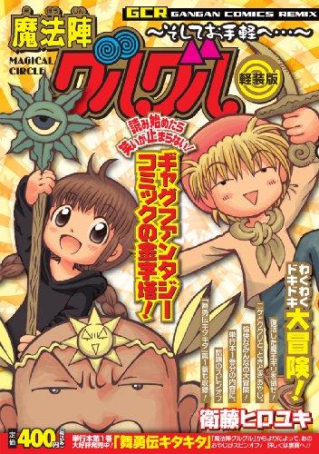 魔法陣グルグル ~そしてお手軽へ…~ (ガンガンコミックスリミックス)