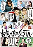 苦情★真に受けTV[DVD]