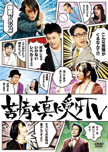 苦情★真に受けTV [DVD]