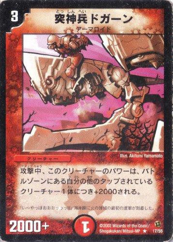 デュエルマスターズ 《突神兵ドガーン》 DM02-017-R 【クリーチャー】