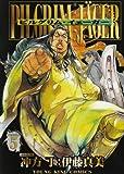 ピルグリム・イェーガー 5 (ヤングキングコミックス)