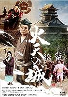 火天の城 [DVD]