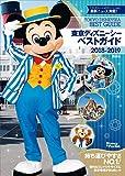 東京ディズニーシーベストガイド 2018?2019 (Disney in Pocket)