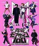 舞台『モブサイコ100』 Blu-ray Disc[MJBD-40174][Blu-ray/ブルーレイ]