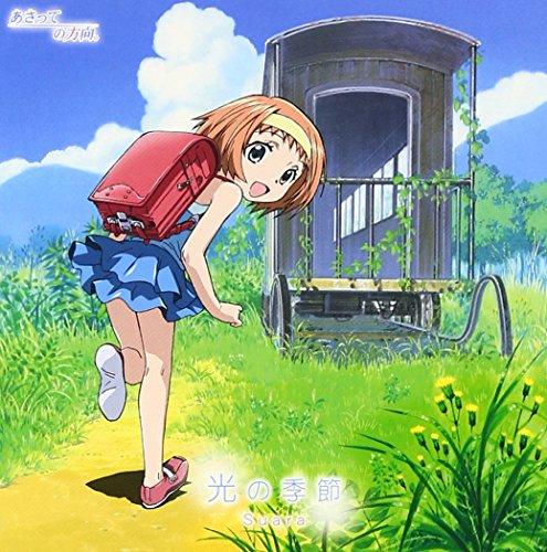 TVアニメ「あさっての方向。」OP主題歌 光の季節 / Suara