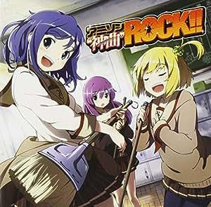 アニソン神曲ROCK!!