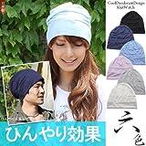 日本製 ひんやり爽快 消臭素材で夏に最適な薄手ニット帽 ひんやり消臭デザインニットワッチ M水