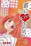 君にKISSしたい 4 (コミックプリムラ)