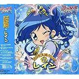 ふしぎ星の☆ふたご姫 プリンセスコレクションレイン (通常盤)