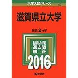 滋賀県立大学 (2016年版大学入試シリーズ)