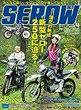 SEROW ONLY vol.4 (セローオンリー) [雑誌]