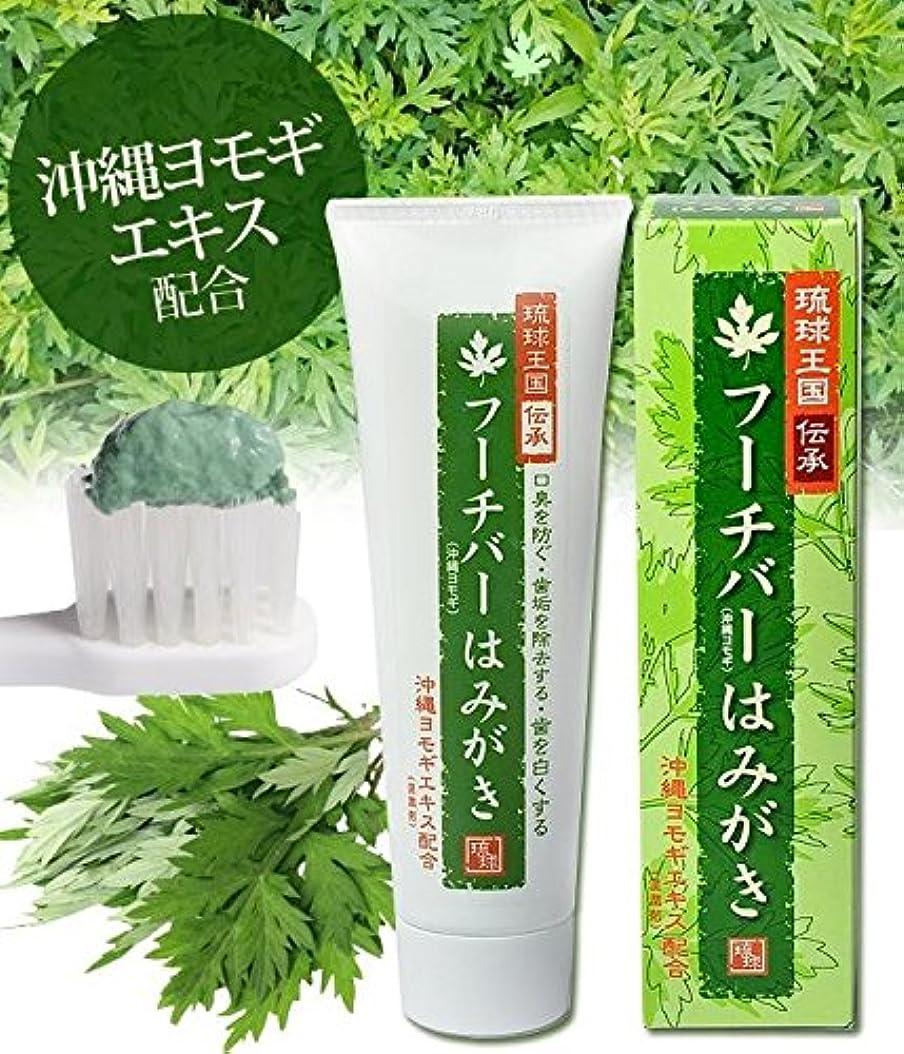 望む指定する松の木自然派歯みがき粉 フーチバーはみがき 120g 沖縄よもぎ(フーチバー)?なた豆?沖縄ちゃたんの塩配合